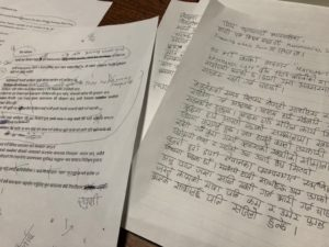 ネパール文字の手紙