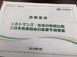 日本気象協会の資料